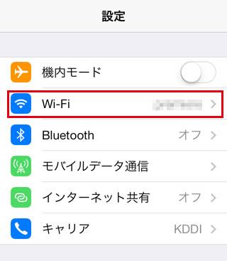 iPhone5のWi-Fi接続状態を確認する