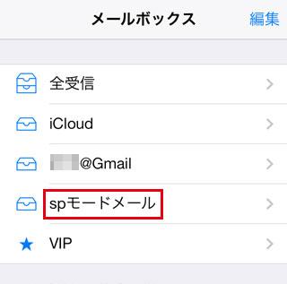 docomo.ne.jpのアドレスが設定されている[iPhone5s/iPhone5cの使い方]