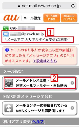 iPhone5s/5cからauサポートページにアクセス