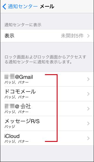 iPhoneに設定されているアドレスの一覧