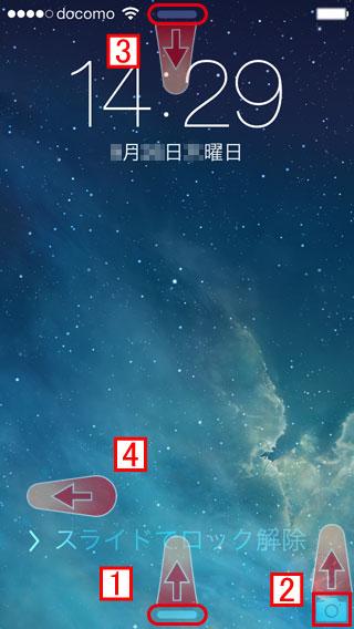 iPhone5s/5cの待ち受け画面からの操作説明