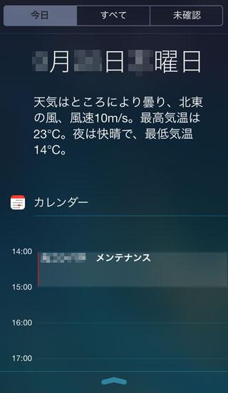 iPhone5s/5cのロック画面からスケジュール確認