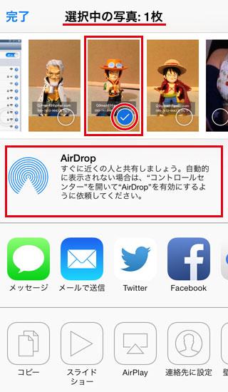 相手のiPhone5s/5cでAirDropを有効にしてもらう