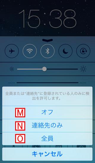 iPhone5s/5cでAirDropの共有範囲を指定
