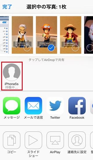 送り主のiPhone5s/5cに送り先のiPhoneが認識