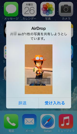 iPhone5s/5cでAirDrop経由で写真を受け取る
