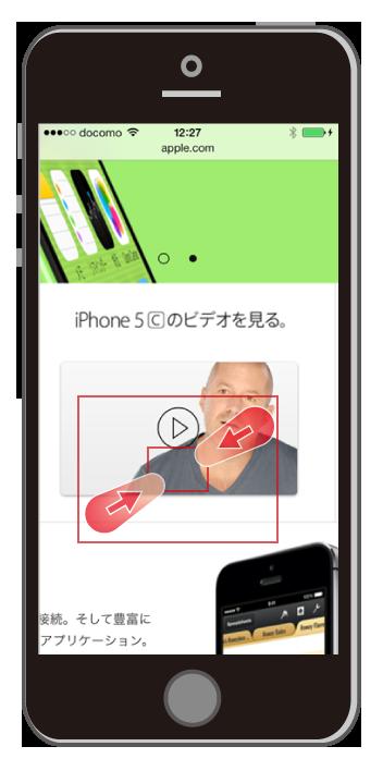 ピンチインで縮小[iPhone5s/5cの使い方]