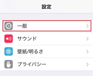 iPhone5s/iPhone5c[設定]→[一般]