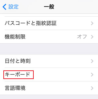 iPhone5s/iPhone5c[一般]→[キーボード]選択