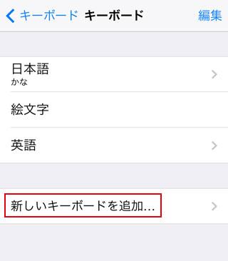 iPhone5s/iPhone5c[新しいキーボードを追加]を選択