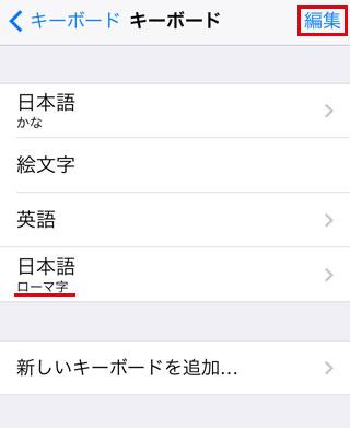 [日本語 ローマ字]キーボード追加完了