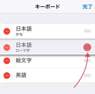 iPhone5s/iPhone5c[キーボードの表示順を変更]