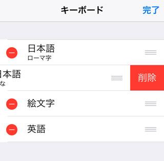 iPhone5s/iPhone5c[不要なキーボードを削除]