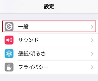 iPhone5s/iPhone5c 設定 一般を選択