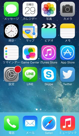 iPhone5s/iPhone5cのホーム画面でアイコンを長押し