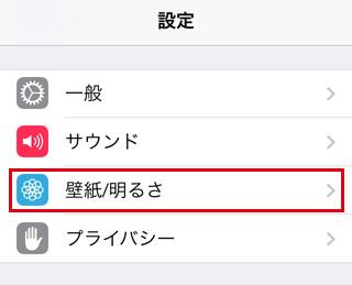 設定→「壁紙/明るさ」選択[iPhone5s/iPhone5cの使い方]
