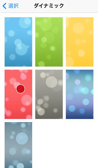 一覧から壁紙を選択[iPhone5s/iPhone5cの使い方]