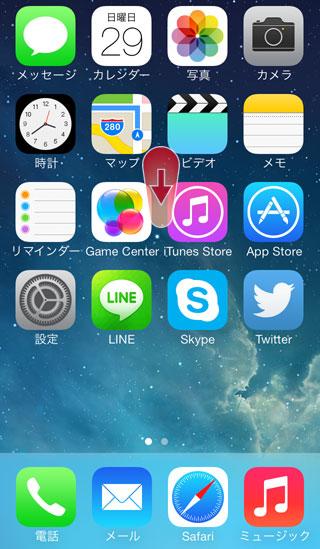 iPhone5s/iPhone5cのホーム画面で下にスワイプ