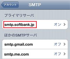 iPhone4のi.softbank.jp送信サーバーの選択