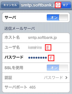 iPhone4のi.softbank.jp送信サーバーの修正