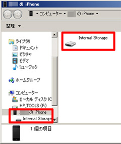 iPhone4の写真保存場所「Internal Storage」を開く