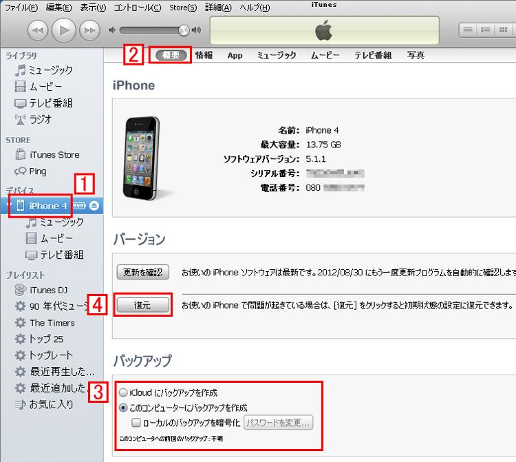 iTunesがiPhoneを認識した画面