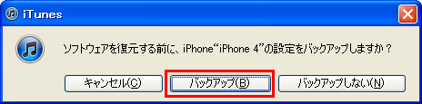 iPhone4の復元で「バックアップ」