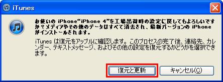 iPhone4の「復元と更新」
