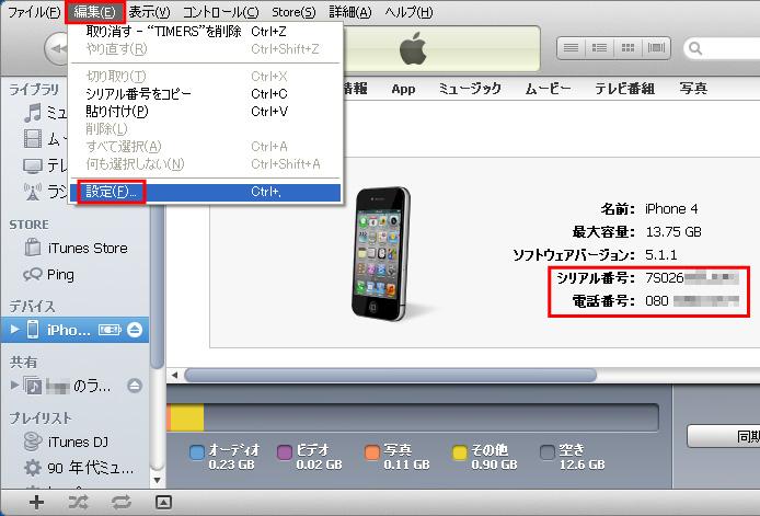 iPhone4「設定」から復元ポイントの詳細を確認
