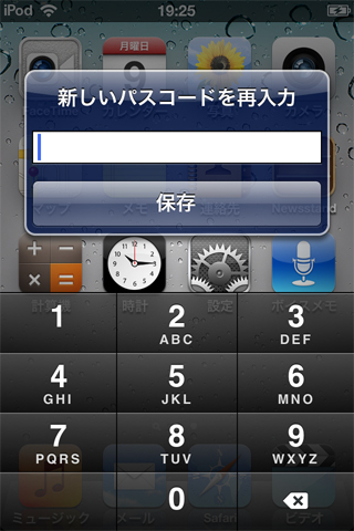 iPhone4の復元ポイントを選択