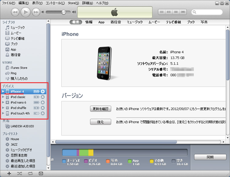 iPhone、iPad、iPodをiTunesに接続した状態