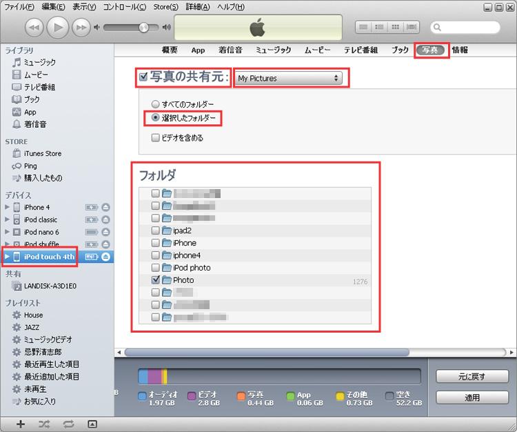iPod touchと同期する写真のフォルダを選択