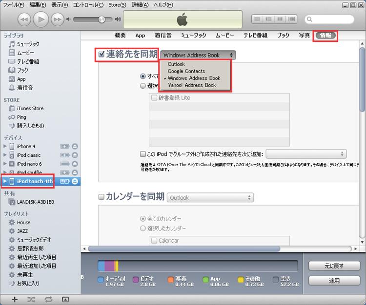 iPod touchの連絡先の同期設定