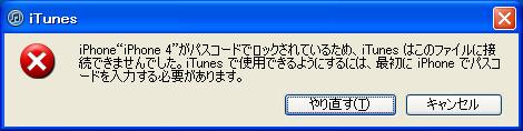 iTunesとiPhoneを接続した時にパスコードロックのアラートがでる