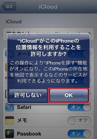 iPhone5の位置情報をiCloudで利用することの許可アラート