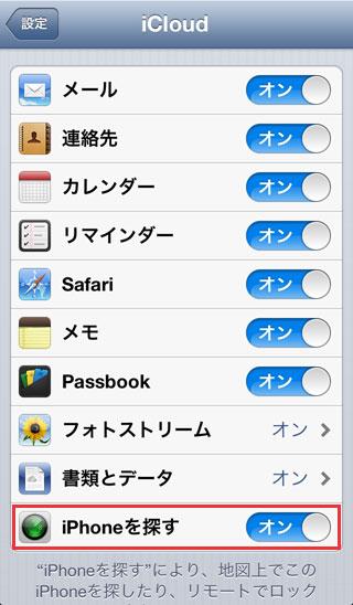 iPhone5で「iPhoneを探す」がオンになっている事を確認