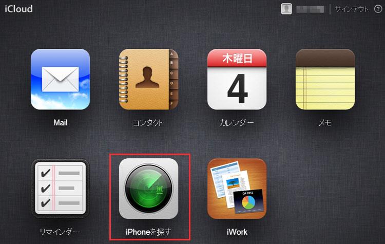 iCloudログイン後、[iPhoneを探す]アイコンをタップ
