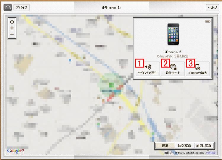 iPhone5のある場所が地図上で表示される