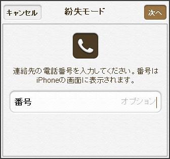 iCloudの紛失モード 電話番号入力