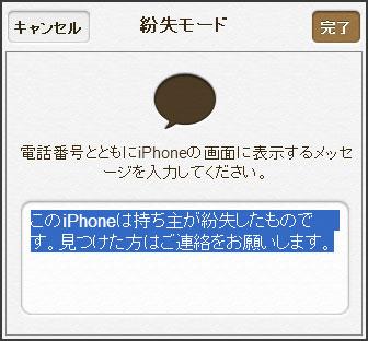 iCloudの紛失モード メッセージ入力画面