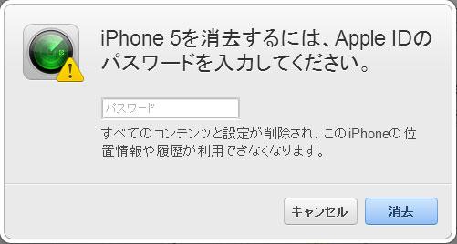 iPhone5の消去アラート