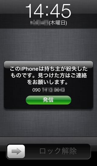 iPhone5の画面上に設定したメッセージが表示される