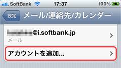 iPhone5 設定アイコンからgmailを選択