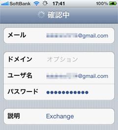 iPhone5でGmailの設定項目を入力する