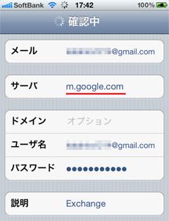 サーバ名に「m.google.com」と入力し右上に表示される「次へ」をタップ