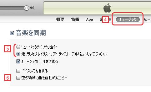 iPhone5のミュージックの同期設定をする