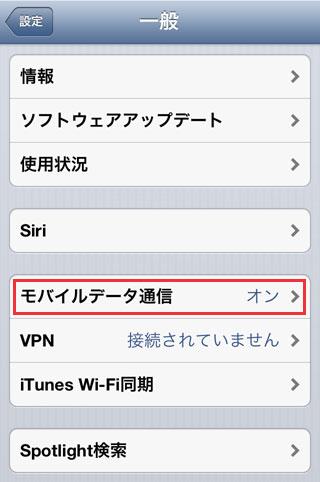 iPhone5→[一般]→[モバイルデータ通信]