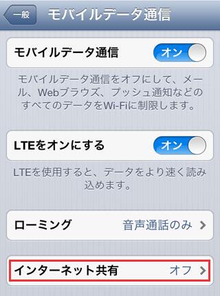iPhone5→[モバイルデータ通信]→[インターネット共有]