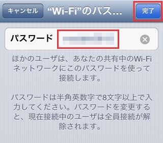 iPhone5のWi-Fiのパスワード変更