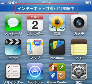 iPhone5でテザリング接続中のメッセージ